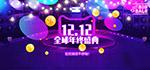 �p12全球年�K盛典