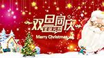 淘宝圣诞元旦海报