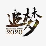简约2020艺术字