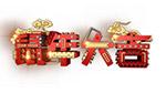 人喧马嘶相关词 香港暴徒破坏列车及铁路设施 港铁谴责{:ChengYu}图片