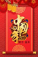 中国年海报