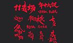 电商活动手写字体