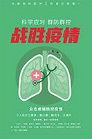战胜疫情公益海报