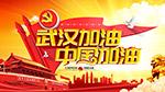 武汉加油中国加油