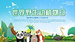 世界野生动植物日