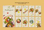 健康美食H5模板
