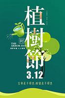 保护环境植树节海报
