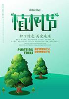 植树节关爱地球