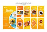 健康早餐H5模板