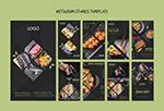 料理美食H5模板