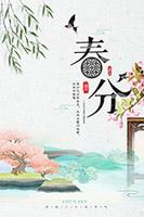 春分节气古风海报