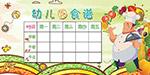 幼儿园食谱模板