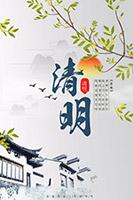 清明节小清新海报