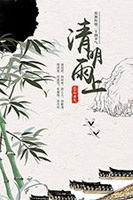 清明雨上海报