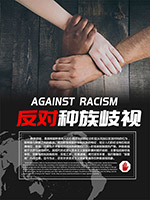 反对种族歧视海报