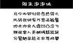 阿朱泡泡字体