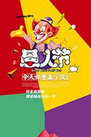 愚人节快乐海报