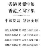 香港民间字集