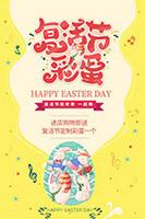 复活节狂欢节海报