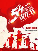 54青年节宣传单