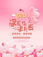 520浪漫告白