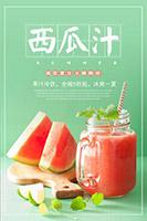 西瓜果汁饮品海报