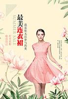 连衣裙时尚圈海报