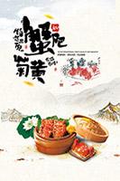 蟹肥菊黄海鲜广告