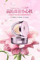 沁水化妆品海报