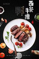 牛排套餐美食海报