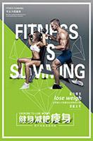 健身塑身海报