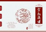 宗氏族谱封面