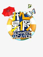 开心暑假艺术字