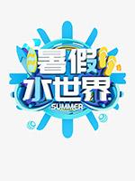 暑假水世界艺术字