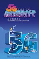 5G网络新时代海报