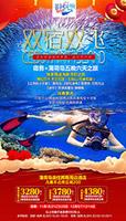 菲律宾潜水旅游海报