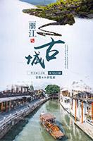 丽江古城旅游海报