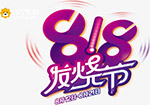 818苏宁发烧节