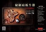 牛排餐饮美食海报