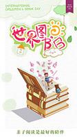 世界图书日手绘海报