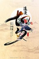 创意七夕海报