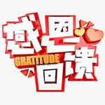 感恩回馈艺术字体