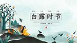 白露时节宣传海报