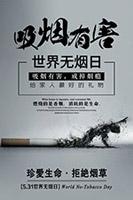 吸烟有害公益宣传