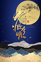 月是故乡明中秋海报