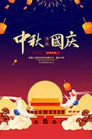 中秋国庆祝福海报