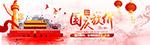 国庆节电商海报