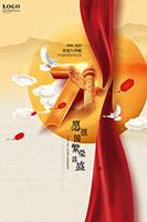 建国71周年海报