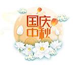 国庆中秋手绘元素