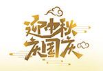 迎中秋庆国庆字体